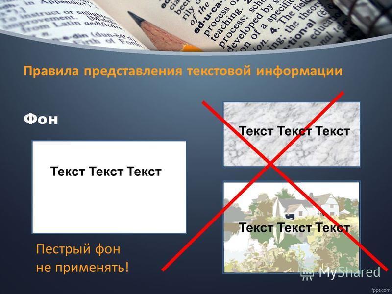 Правила представления текстовой информации Фон Текст Текст Текст Пестрый фон не применять!