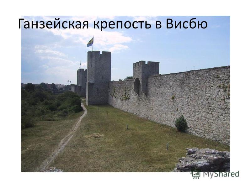 Ганзейская крепость в Висбю
