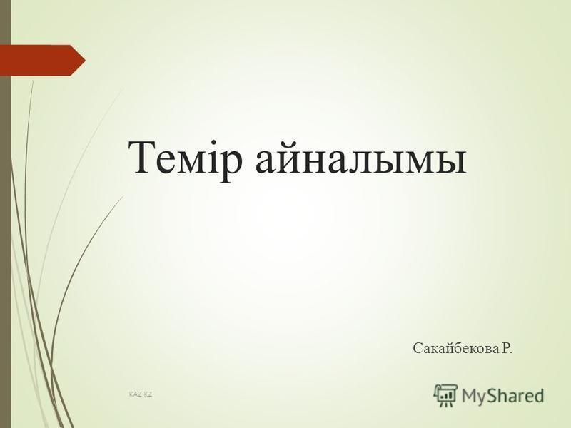 Темір айналымы IKAZ.KZ Сакайбекова Р.