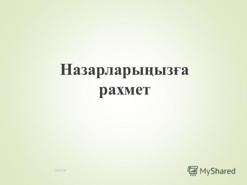 Назарларыңызға рахмет IKAZ.KZ