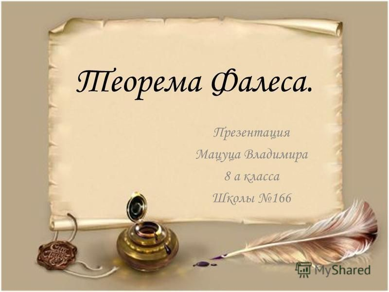 Теорема Фалеса. Презентация Мацуца Владимира 8 а класса Школы 166