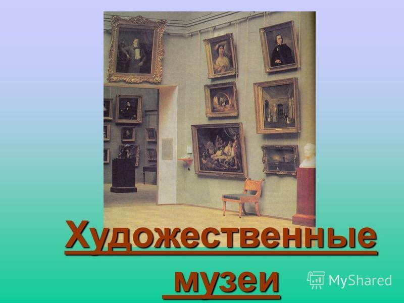 Художественные музеи музеи