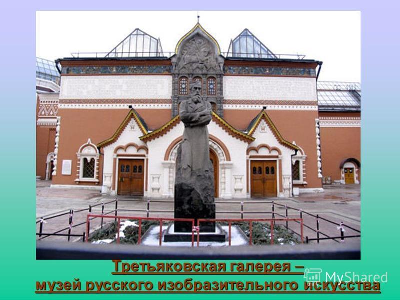 Третьяковская галерея – музей русского изобразительного искусства