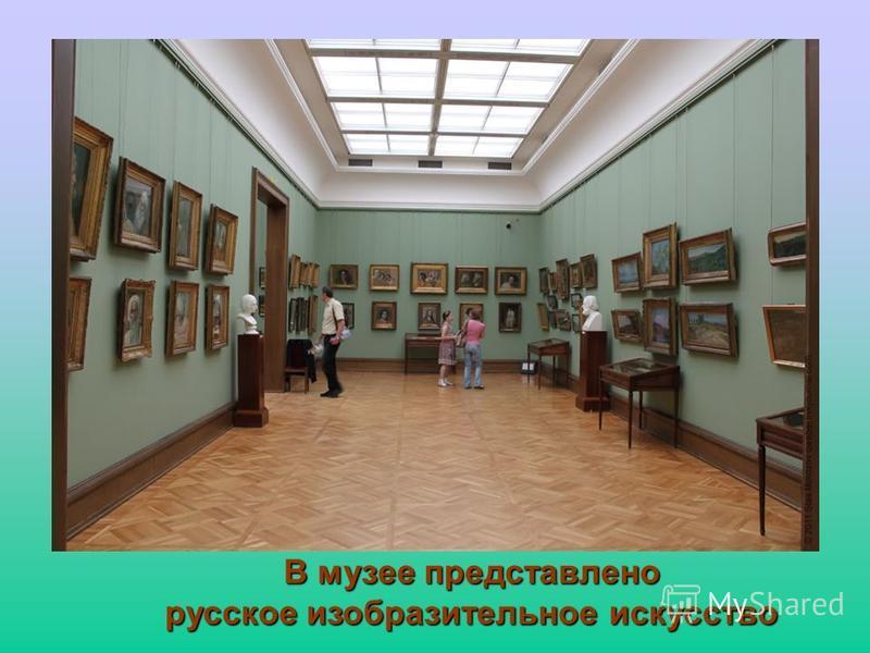В музее представлено русское изобразительное искусство