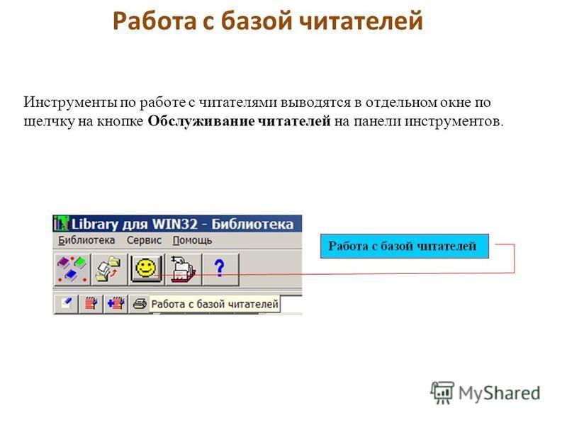 Работа с базой читателей Инструменты по работе с читателями выводятся в отдельном окне по щелчку на кнопке Обслуживание читателей на панели инструментов.