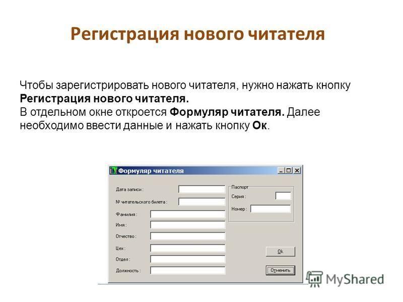 Регистрация нового читателя Чтобы зарегистрировать нового читателя, нужно нажать кнопку Регистрация нового читателя. В отдельном окне откроется Формуляр читателя. Далее необходимо ввести данные и нажать кнопку Ок.