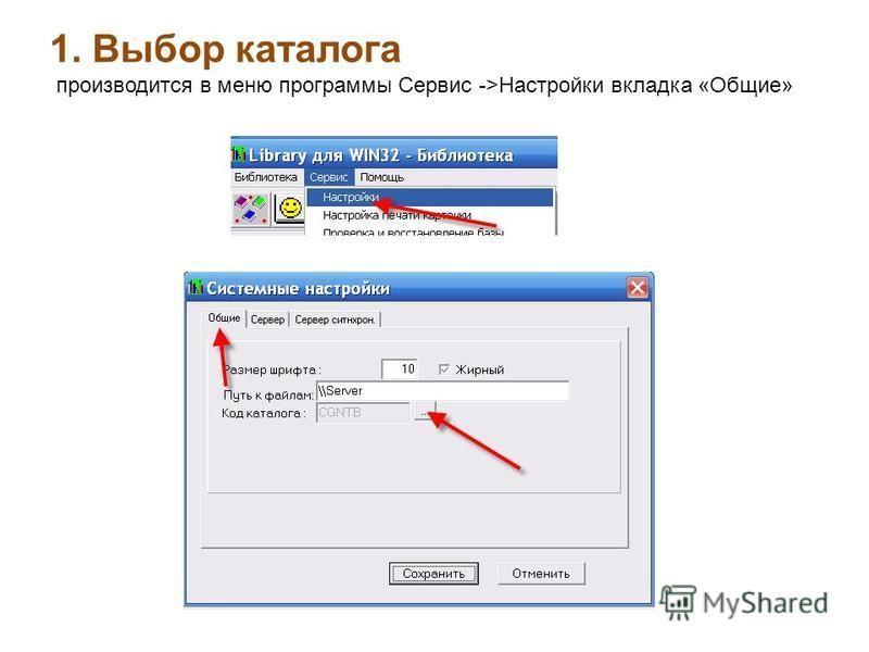 1. Выбор каталога производится в меню программы Сервис ->Настройки вкладка «Общие»
