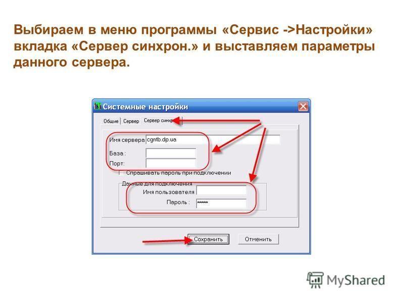 Выбираем в меню программы «Сервис ->Настройки» вкладка «Сервер синхрон.» и выставляем параметры данного сервера.
