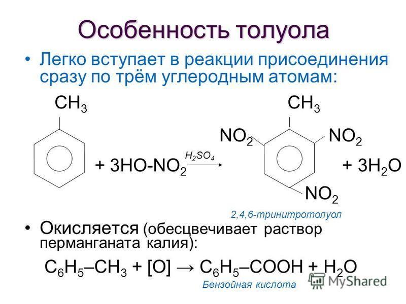 Особенность толуола Легко вступает в реакции присоединения сразу по трём углеродным атомам: СН 3 СН 3 NO 2 NO 2 + 3HO-NO 2 + 3Н 2 О NO 2 Окисляется (обесцвечивает раствор перманганата калия): С 6 Н 5 –СН 3 + [O] С 6 Н 5 –СООН + Н 2 О H 2 SO 4 2,4,6-т