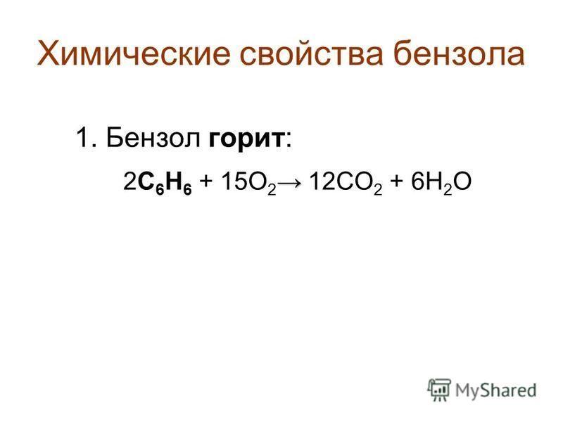 Химические свойства бензола 1. Бензол горит: 2С 6 Н 6 + 15О 2 12СО 2 + 6Н 2 О