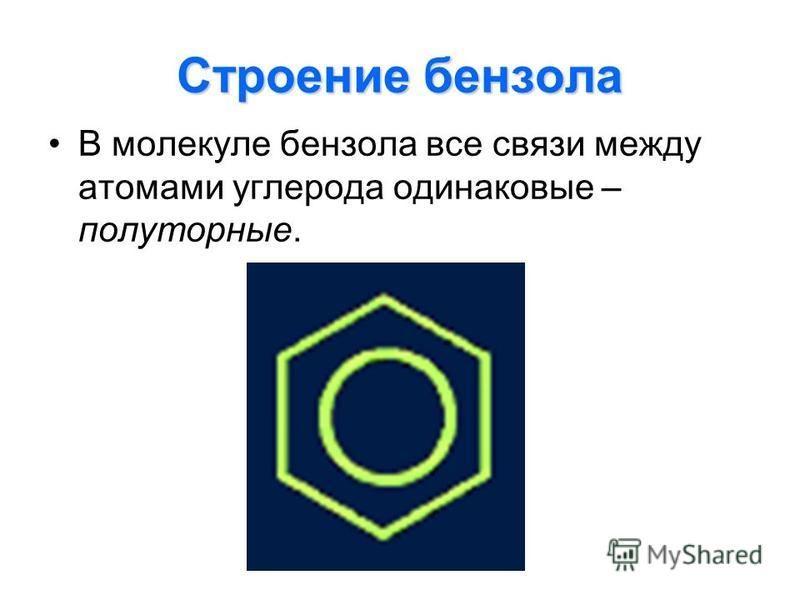 Строение бензола В молекуле бензола все связи между атомами углерода одинаковые – полуторные.