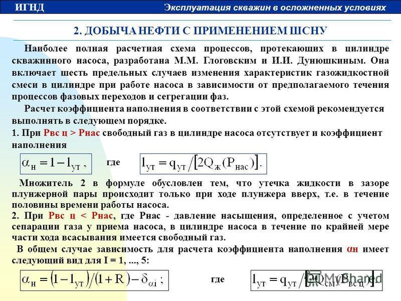 ИГНД Э ксплуатация скважин в осложненных условиях 2. ДОБЫЧА НЕФТИ С ПРИМЕНЕНИЕМ ШСНУ Наиболее полная расчетная схема процессов, протекающих в цилиндре скважинного насоса, разработана М.М. Глоговским и И.И. Дунюшкиным. Она включает шесть предельных сл