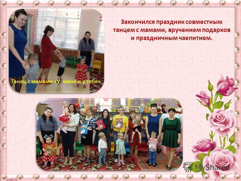 © FokinaLidia Закончился праздник совместным танцем с мамами, вручением подарков и праздничным чаепитием. Танец с мамами «У меня и у тебя»