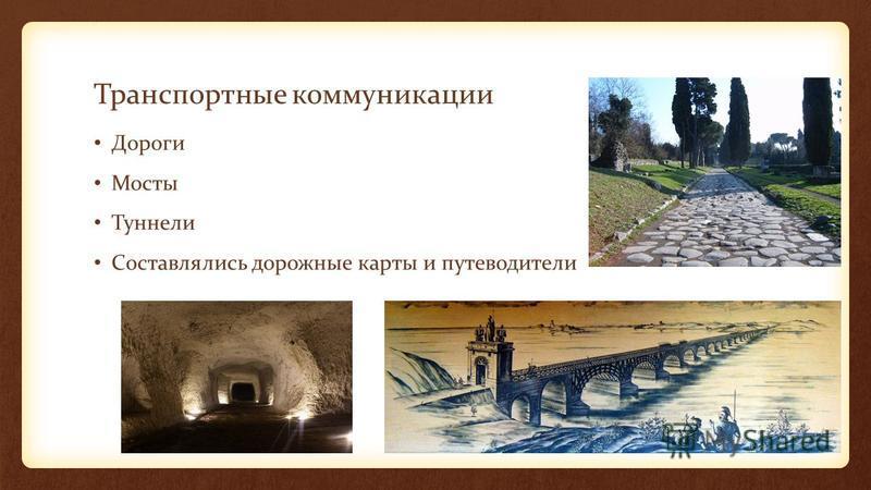 Транспортные коммуникации Дороги Мосты Туннели Составлялись дорожные карты и путеводители