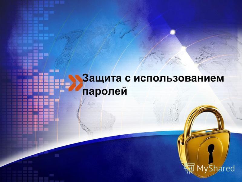 LOGO Защита с использованием паролей