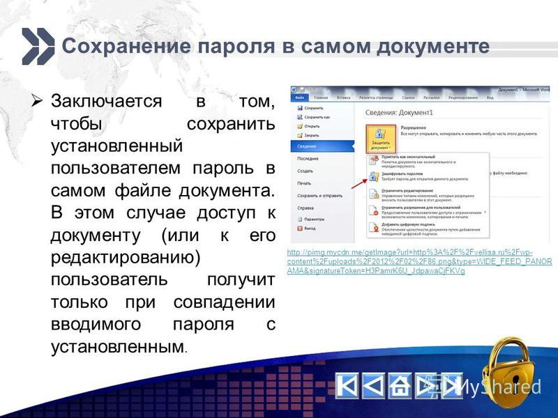 Add your company slogan LOGO Сохранение пароля в самом документе http://pimg.mycdn.me/getImage?url=http%3A%2F%2Fvellisa.ru%2Fwp- content%2Fuploads%2F2012%2F02%2F86.png&type=WIDE_FEED_PANOR AMA&signatureToken=H3PamrK6U_JdpawaCjFKVg Заключается в том,