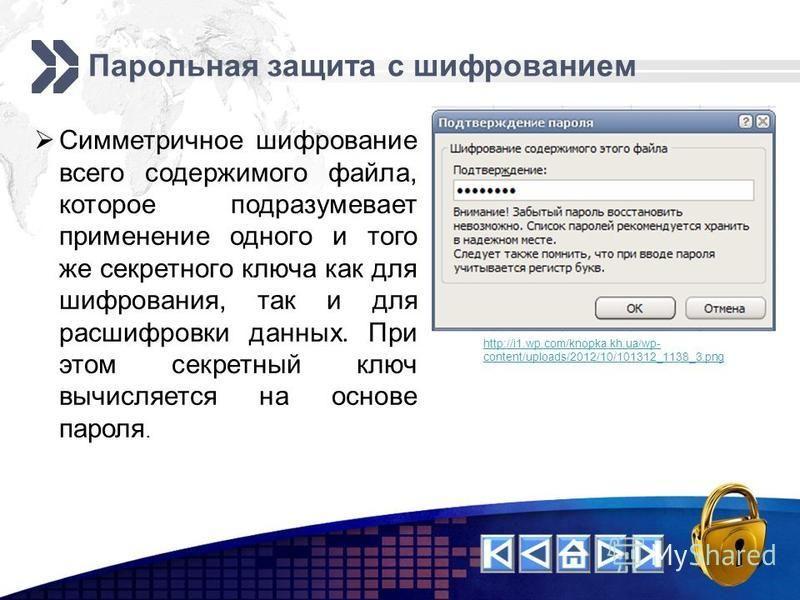 Add your company slogan LOGO Парольная защита с шифрованием http://i1.wp.com/knopka.kh.ua/wp- content/uploads/2012/10/101312_1138_3. png Симметричное шифрование всего содержимого файла, которое подразумевает применение одного и того же секретного клю