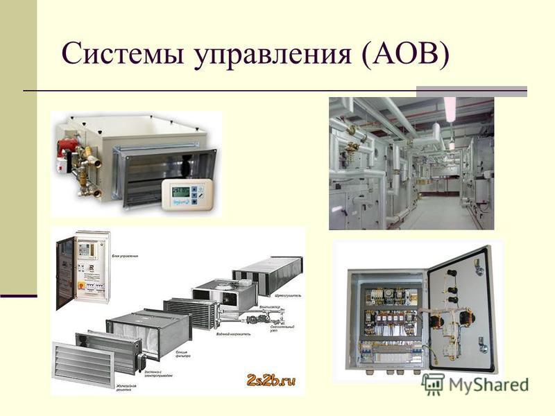 Системы управления (АОВ)
