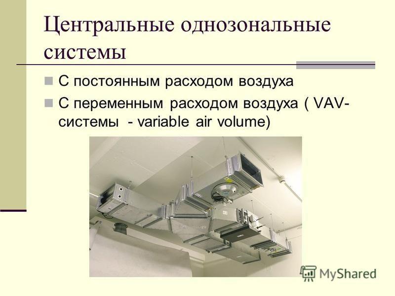 Центральные однозональные системы С постоянным расходом воздуха С переменным расходом воздуха ( VAV- системы - variable air volume)