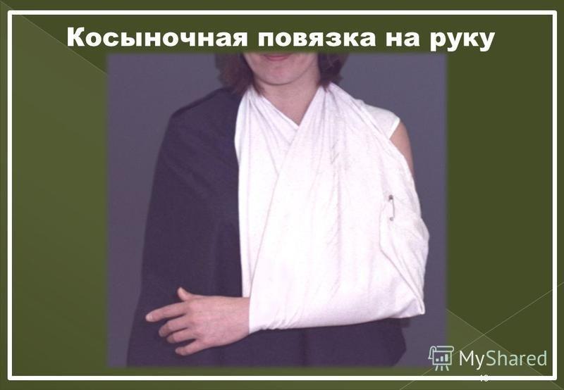 10 Косыночная повязка на руку