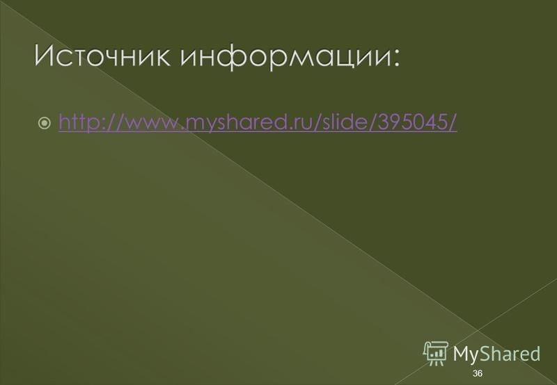 http://www.myshared.ru/slide/395045/ 36