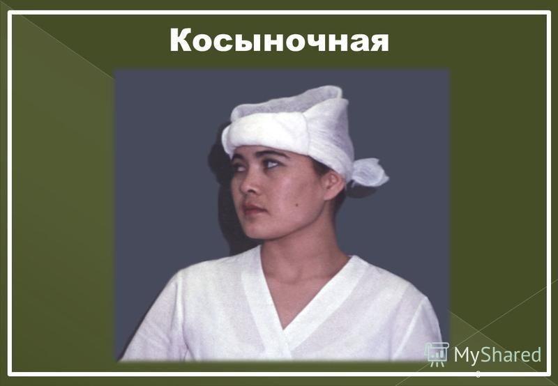 Косыночная 9