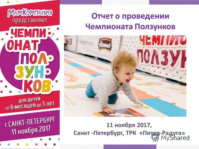 Отчет о проведении Чемпионата Ползунков 11 ноября 2017, Санкт -Петербург, ТРК «Питер-Радуга»