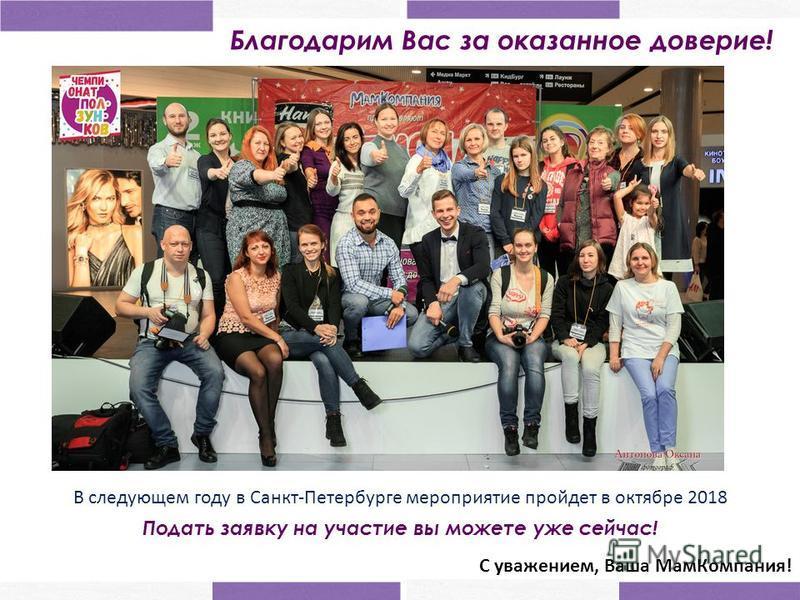 В следующем году в Санкт-Петербурге мероприятие пройдет в октябре 2018 Подать заявку на участие вы можете уже сейчас! С уважением, Ваша Мам Компания! Благодарим Вас за оказанное доверие!