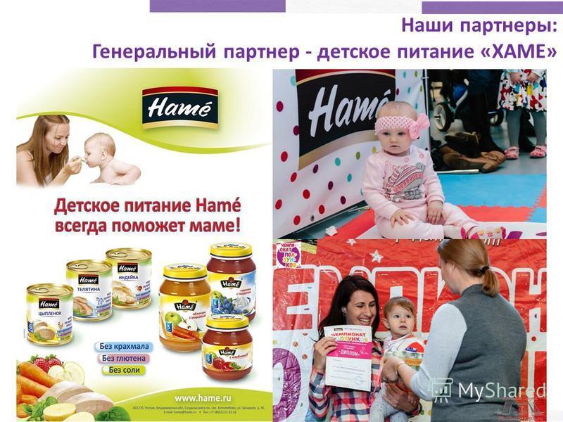 Наши партнеры: Генеральный партнер - детское питание «ХAМЕ»