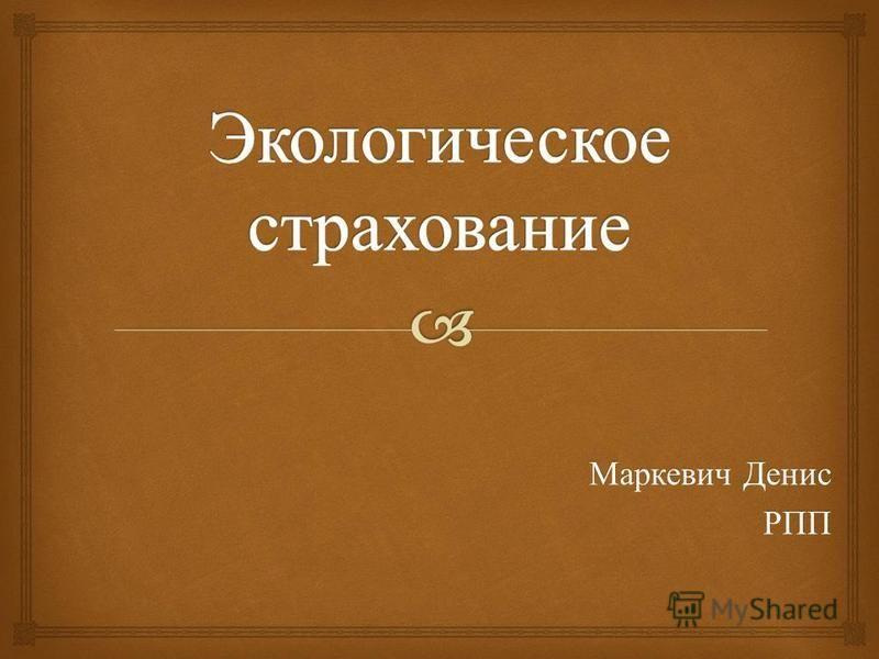 Маркевич Денис РПП