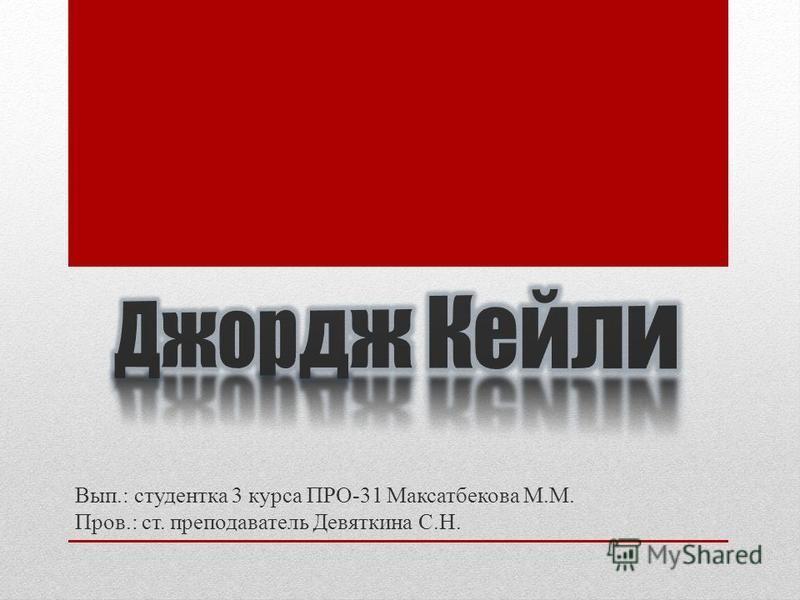 Вып.: студентка 3 курса ПРО-31 Максатбекова М.М. Пров.: ст. преподаватель Девяткина С.Н.