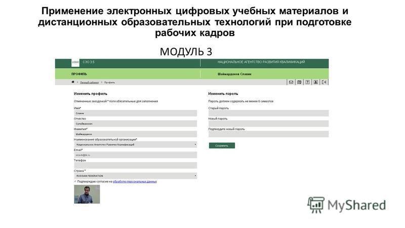 Применение электронных цифровых учебных материалов и дистанционных образовательных технологий при подготовке рабочих кадров МОДУЛЬ 3