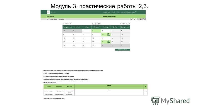 Модуль 3, практические работы 2,3.