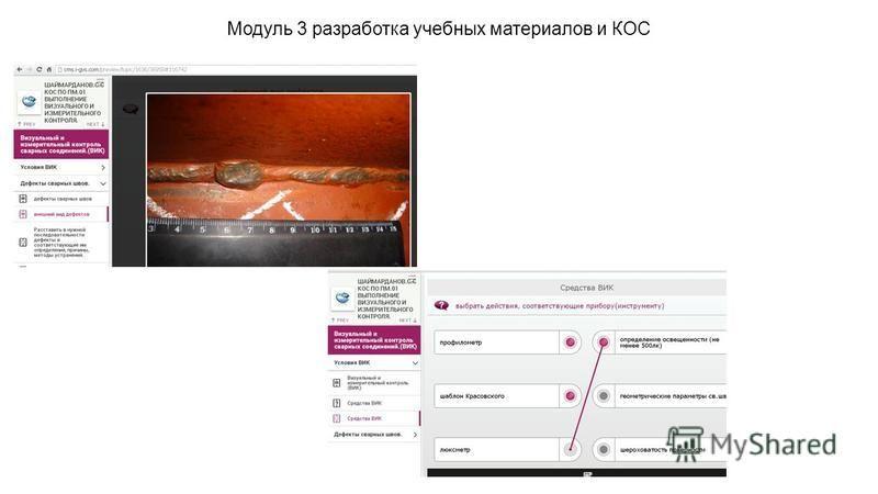 Модуль 3 разработка учебных материалов и КОС