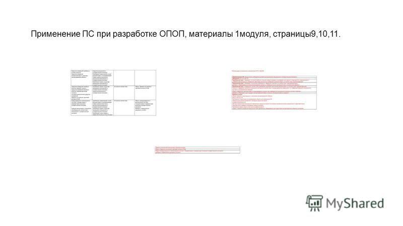 Применение ПС при разработке ОПОП, материалы 1 модуля, страницы 9,10,11.
