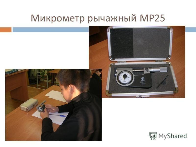 Микрометр рычажный МР 25