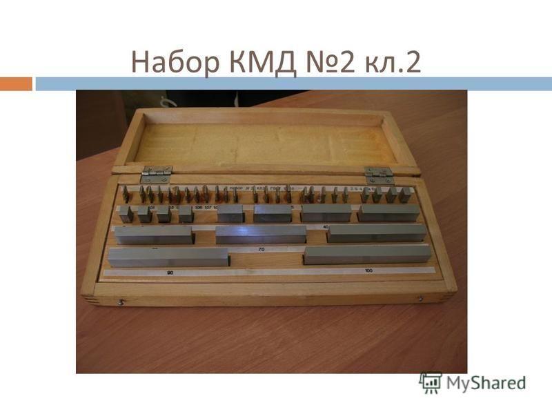 Набор КМД 2 кл.2