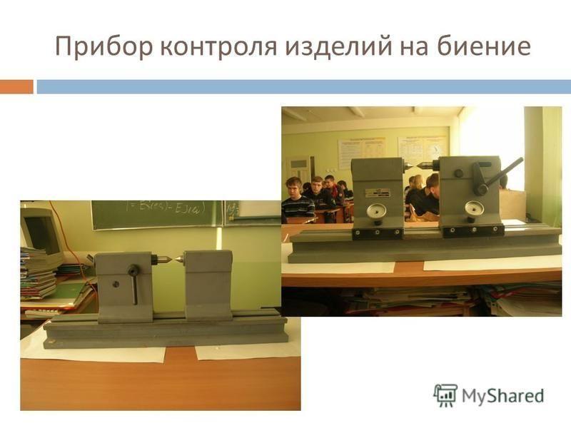 Прибор контроля изделий на биение