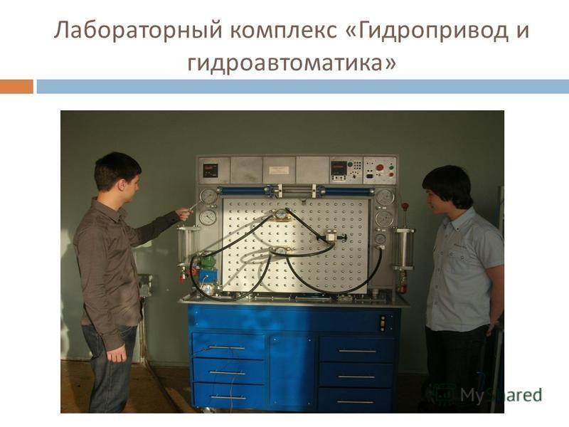 Лабораторный комплекс « Гидропривод и гидроавтоматика »
