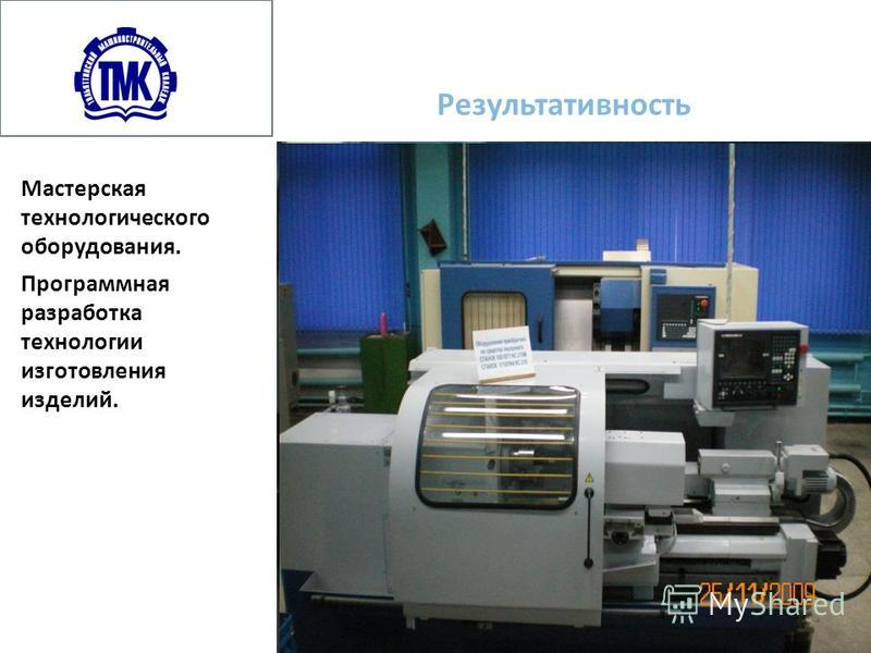 Результативность Мастерская технологического оборудования. Программная разработка технологии изготовления изделий.