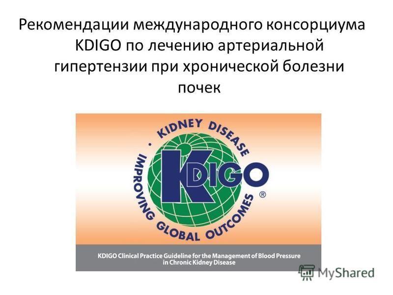 Рекомендации международного консорциума KDIGO по лечению артериальной гипертензии при хронической болезни почек
