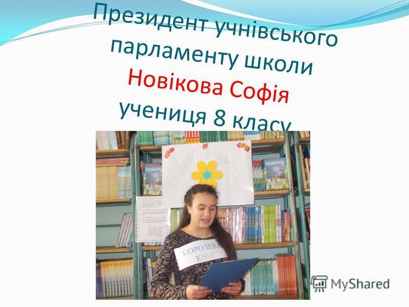 Президент учнівського парламенту школи Новікова Софія учениця 8 класу