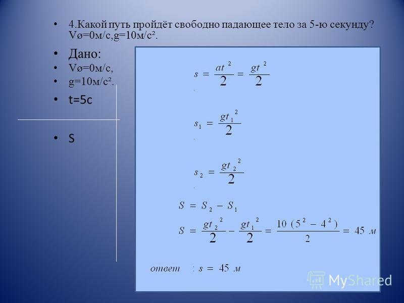 4. Какой путь пройдёт свободно падающее тело за 5-ю секунду? Vø=0 м/с,g=10 м/с². Дано: Vø=0 м/с, g=10 м/с². t=5 с S