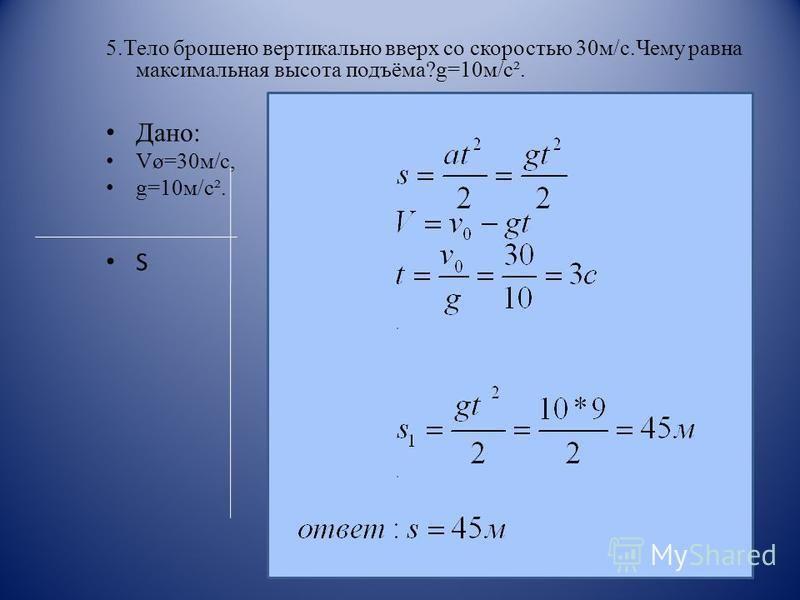 5. Тело брошено вертикально вверх со скоростью 30 м/с.Чему равна максимальная высота подъёма?g=10 м/с². Дано: Vø=30 м/с, g=10 м/с². S