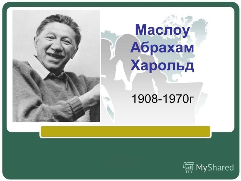 Маслоу Абрахам Харольд 1908-1970 г