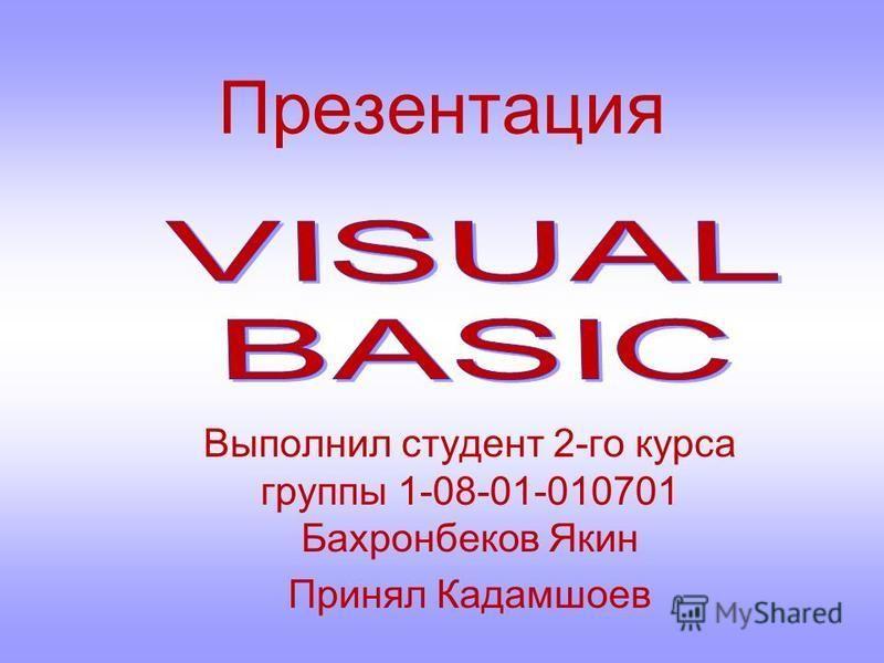 Презентация Выполнил студент 2-го курса группы 1-08-01-010701 Бахронбеков Якин Принял Кадамшоев