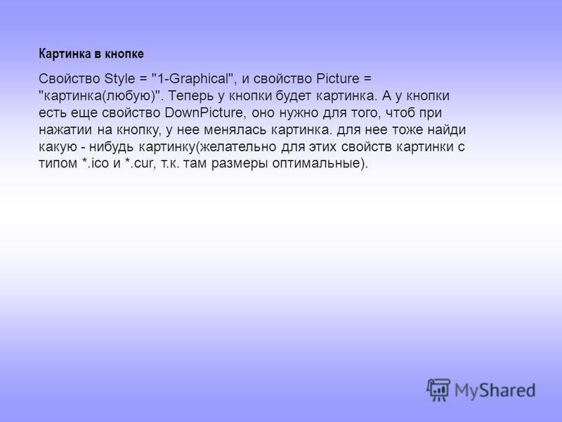 Картинка в кнопке Свойство Style =