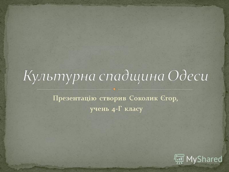 Презентацію створив Соколик Єгор, учень 4-Г класу