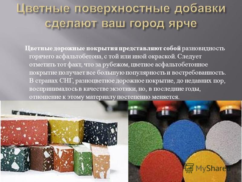 Цветные дорожные покрытия представляют собой разновидность горячего асфальтобетона, с той или иной окраской. Следует отметить тот факт, что за рубежом, цветное асфальтобетонное покрытие получает все большую популярность и востребованность. В странах