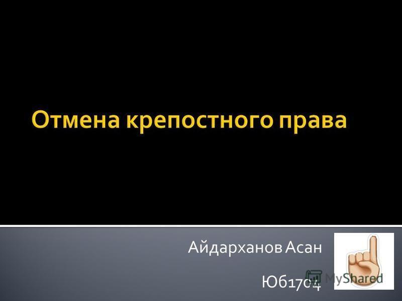 Айдарханов Асан Юб 1704